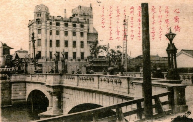 Shinsaibashi_stone_bridge
